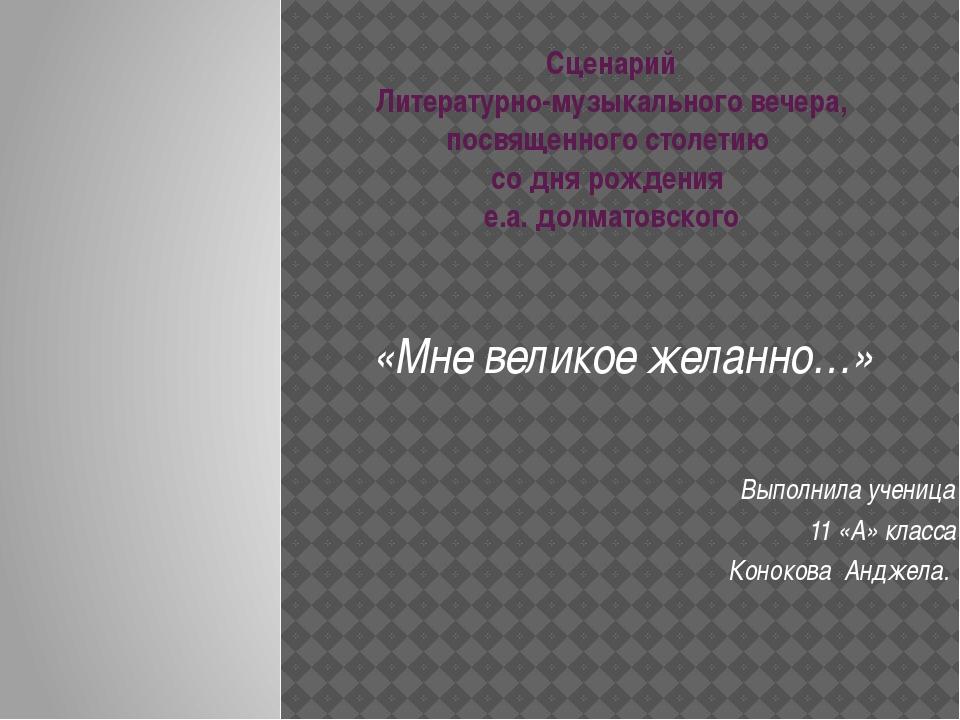 Сценарий Литературно-музыкального вечера, посвященного столетию со дня рожден...