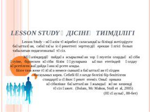 LESSON STUDY ӘДІСІНІҢ ТИІМДІЛІГІ Мұғалімдердің пайдаға асырылмаған зор әлеует