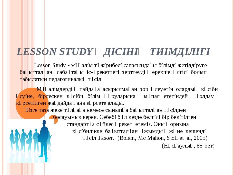 LESSON STUDY ӘДІСІНІҢ ТИІМДІЛІГІ Мұғалімдердің пайдаға асырылмаған зор әлеует...
