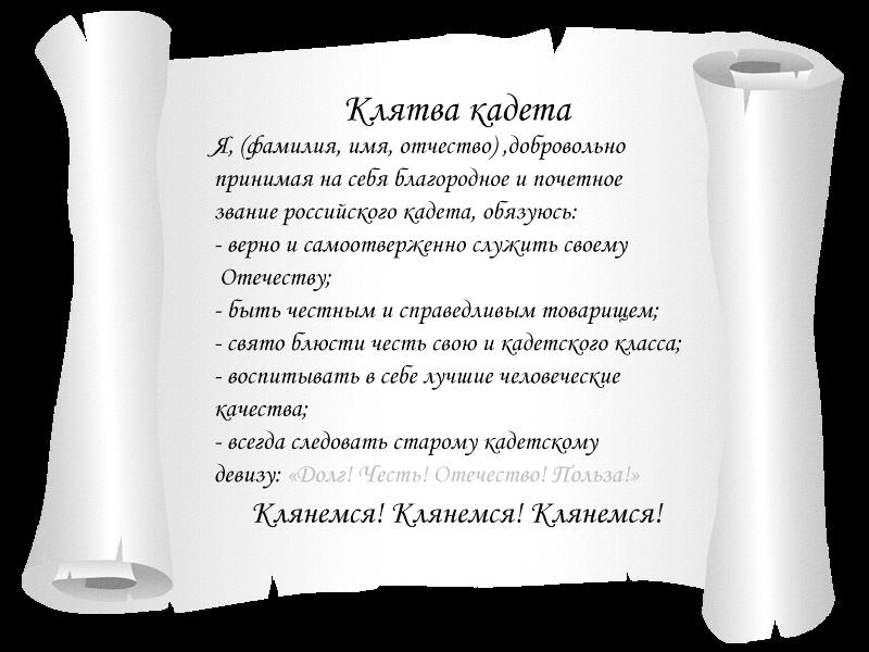 C:\Users\Татьяна\OneDrive\Documents\документы отдела\программы\кадеты\клятва.png
