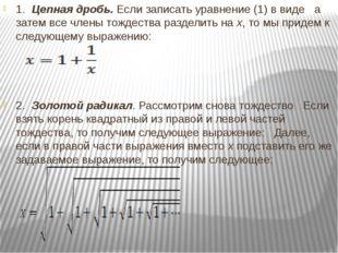 1.Цепная дробь.Если записать уравнение (1) в виде а затем все члены тожд