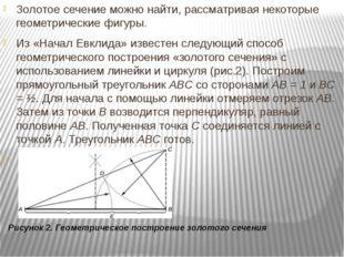 Золотое сечение можно найти, рассматривая некоторые геометрические фигуры. Из