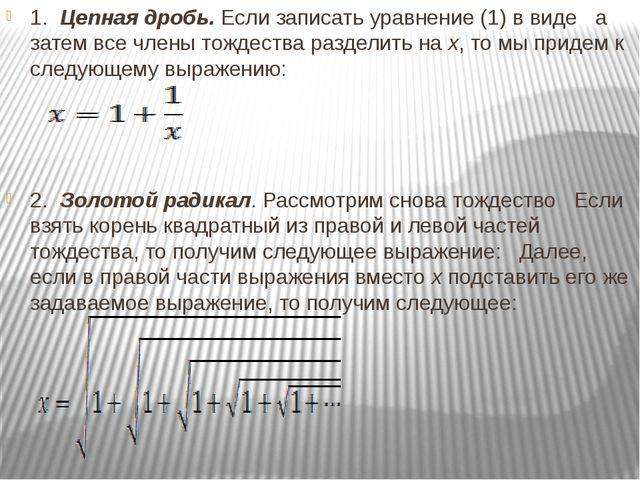 1.Цепная дробь.Если записать уравнение (1) в виде а затем все члены тожд...