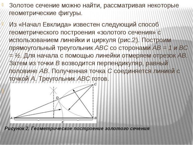 Золотое сечение можно найти, рассматривая некоторые геометрические фигуры. Из...