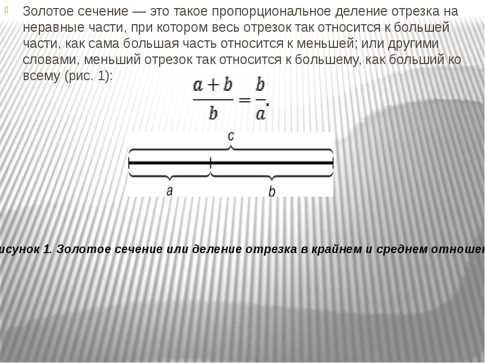Золотое сечение — это такое пропорциональное деление отрезка на неравные част...