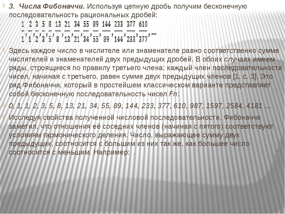 3.Числа Фибоначчи.Используя цепную дробь получим бесконечную последователь...