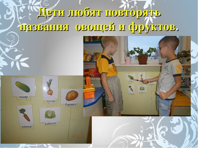 Дети любят повторять названия овощей и фруктов.