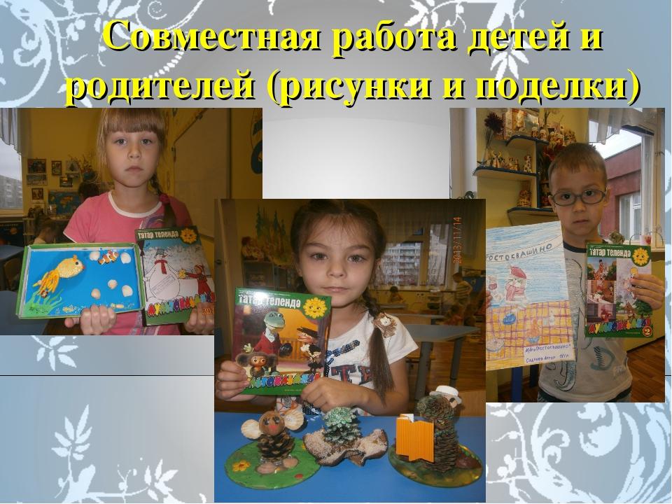 Совместная работа детей и родителей (рисунки и поделки)