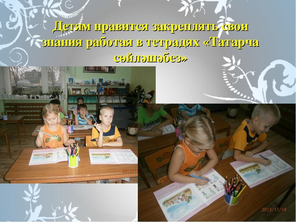 Детям нравится закреплять свои знания работая в тетрадях «Татарча сөйләшәбез»