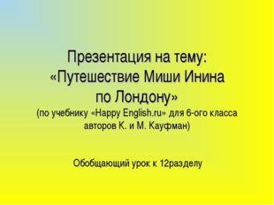 Презентация на тему: «Путешествие Миши Инина по Лондону» (по учебнику «Happy