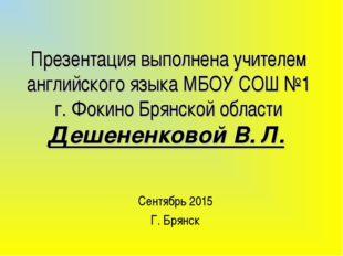 Презентация выполнена учителем английского языка МБОУ СОШ №1 г. Фокино Брянск