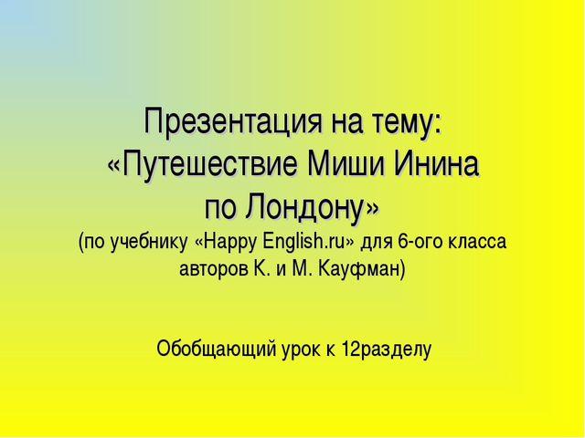 Презентация на тему: «Путешествие Миши Инина по Лондону» (по учебнику «Happy...