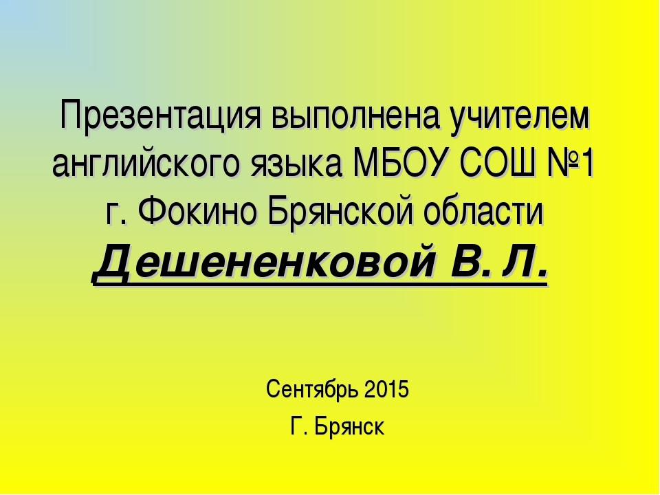 Презентация выполнена учителем английского языка МБОУ СОШ №1 г. Фокино Брянск...