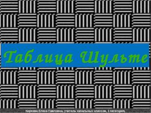 Таблица Шульте Киреева Елена Павловна, учитель начальных классов, 1 категория