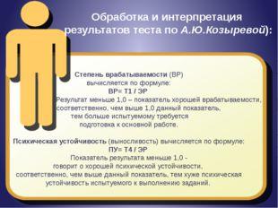 Степень врабатываемости (ВР) вычисляется по формуле: ВР= Т1 / ЭР Результат ме