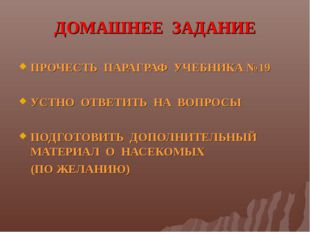 ДОМАШНЕЕ ЗАДАНИЕ ПРОЧЕСТЬ ПАРАГРАФ УЧЕБНИКА №19 УСТНО ОТВЕТИТЬ НА ВОПРОСЫ ПОД