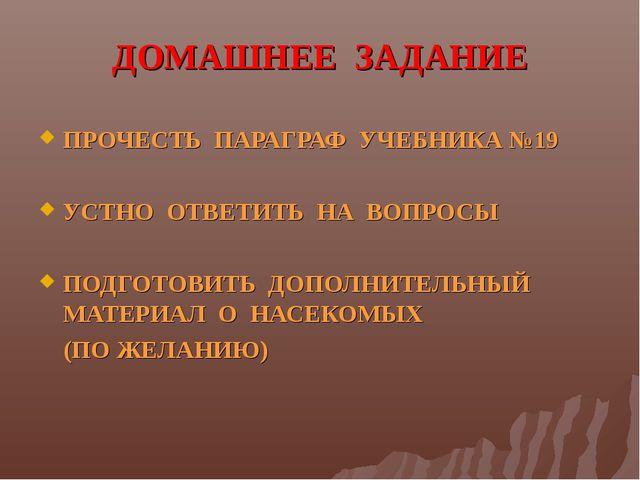 ДОМАШНЕЕ ЗАДАНИЕ ПРОЧЕСТЬ ПАРАГРАФ УЧЕБНИКА №19 УСТНО ОТВЕТИТЬ НА ВОПРОСЫ ПОД...