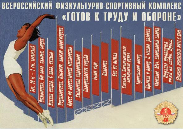 http://licey2-nv.ru/info/gto/GTO_INFO.jpg