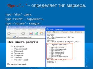 """* Type =""""…"""" – определяет тип маркера. type =""""disc"""" - диск. type =""""circle"""" – о"""