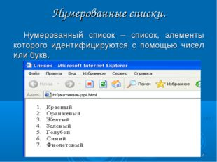 Нумерованные списки. Нумерованный список – список, элементы которого идентифи