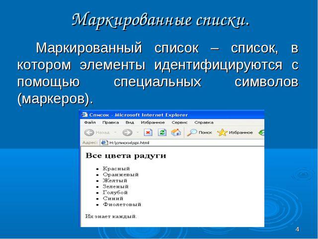 Маркированные списки. Маркированный список – список, в котором элементы идент...