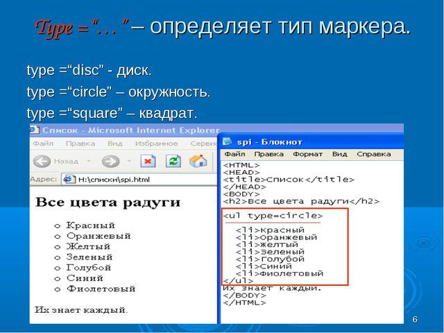 """* Type =""""…"""" – определяет тип маркера. type =""""disc"""" - диск. type =""""circle"""" – о..."""