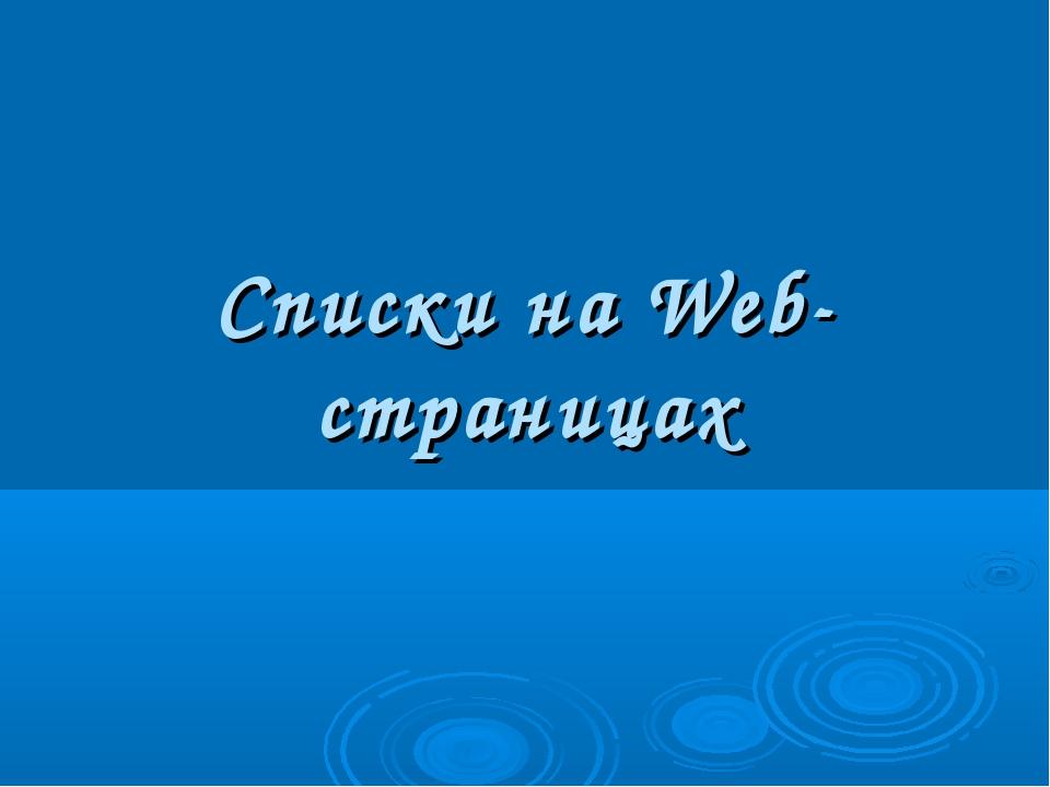 Списки на Web-страницах