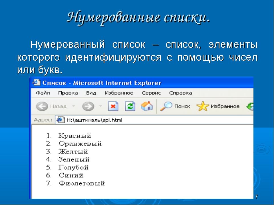Нумерованные списки. Нумерованный список – список, элементы которого идентифи...