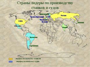 Страны лидеры по производству станков и судов лидеры по выпуску станков лидер