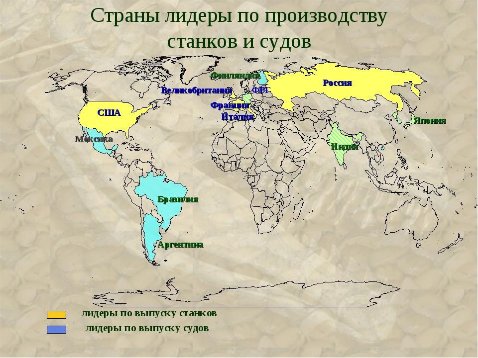 Страны лидеры по производству станков и судов лидеры по выпуску станков лидер...