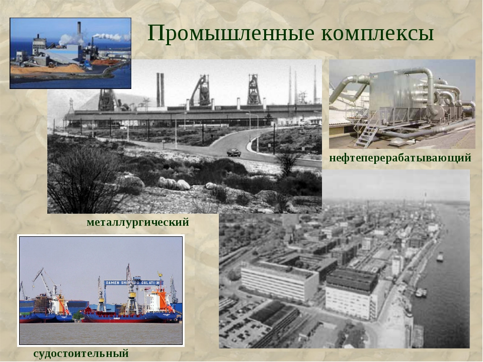 Промышленные комплексы судостоительный металлургический нефтеперерабатывающий