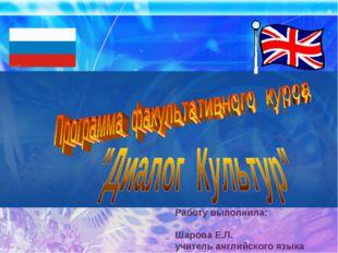 Работу выполнила: Шарова Е.Л. учитель английского языка МОУ СОШ №4 г. Балахна