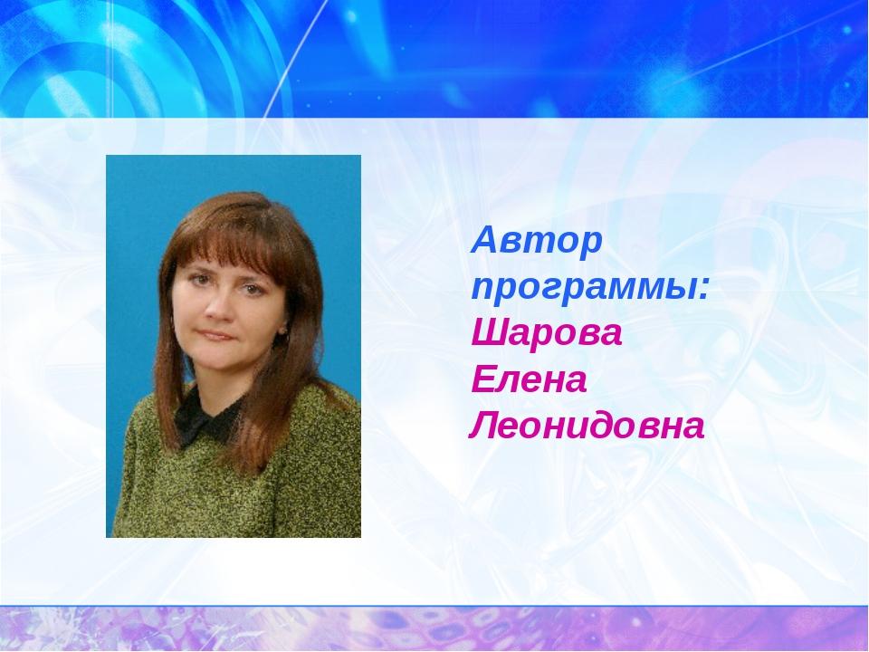 Автор программы: Шарова Елена Леонидовна