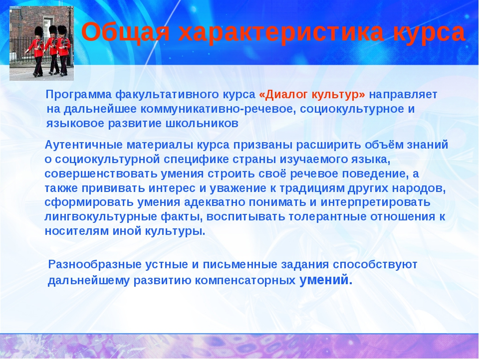 Общая характеристика курса Программа факультативного курса «Диалог культур» н...