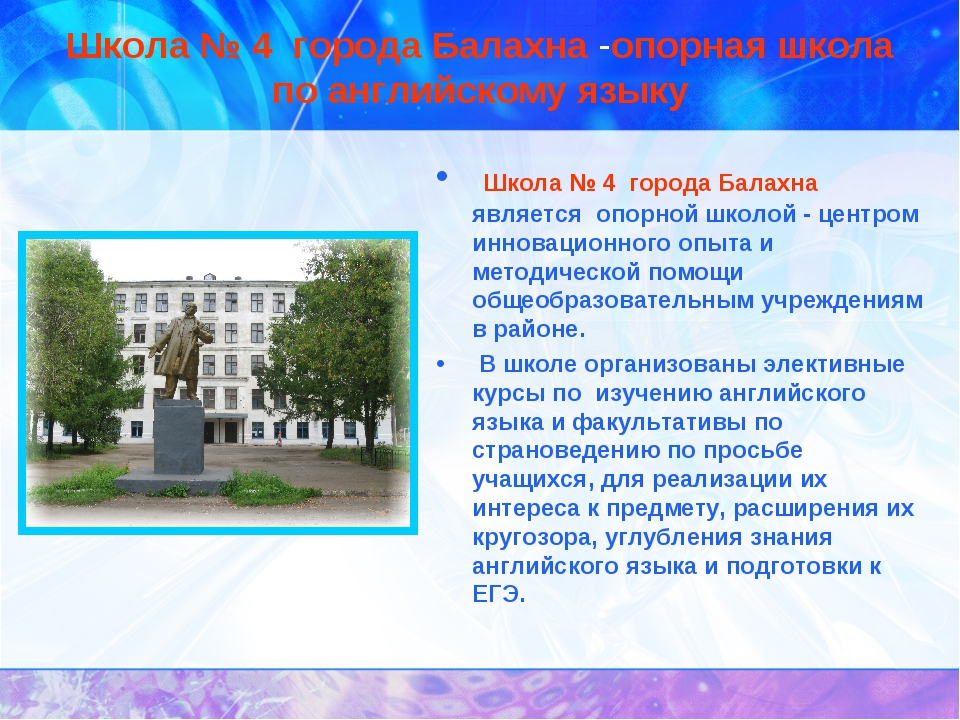 Школа № 4 города Балахна -опорная школа по английскому языку Школа № 4 города...