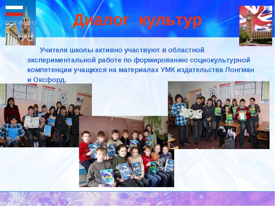 Диалог культур Учителя школы активно участвуют в областной экспериментальной...