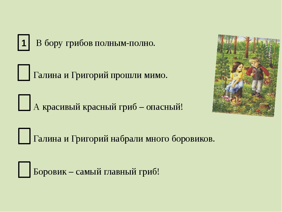 В бору грибов полным-полно. Галина и Григорий прошли мимо. А красивый красны...