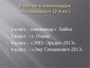 2 класс - олимпиада г. Бийск 3 класс - г. Пермь 4 класс - «ЭМУ-Эрудит-2013»