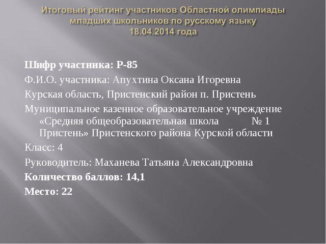 Шифр участника: Р-85 Ф.И.О. участника: Апухтина Оксана Игоревна Курская облас...