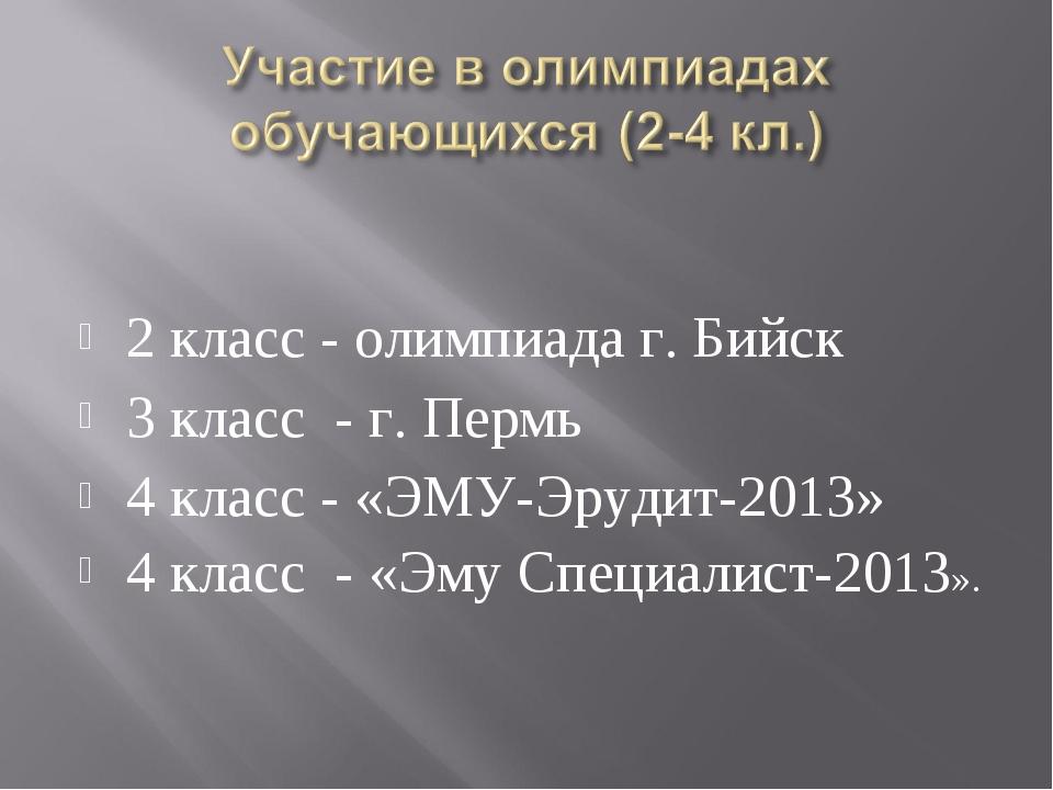 2 класс - олимпиада г. Бийск 3 класс - г. Пермь 4 класс - «ЭМУ-Эрудит-2013»...