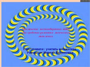 Применение нестандартных задач как средство развития логического мышления. По