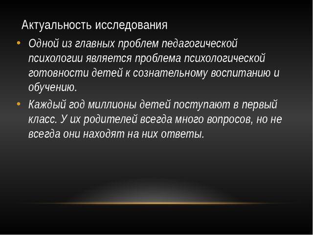 Актуальность исследования Одной из главных проблем педагогической психологии...