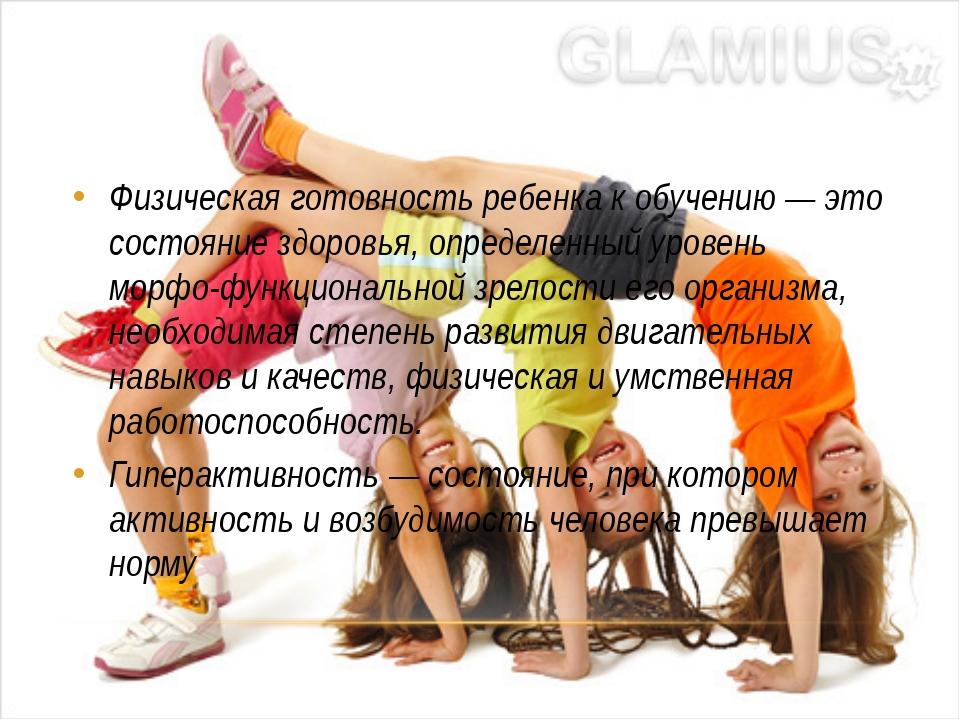 Физическая готовность ребенка к обучению — это состояние здоровья, определен...