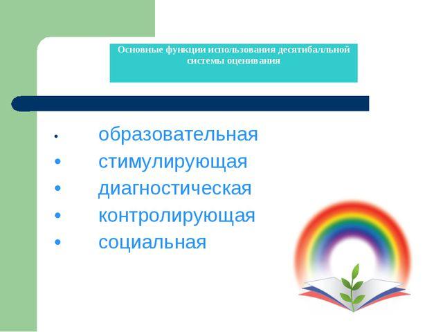 •образовательная •стимулирующая •диагностическая •контролирующая •социал...