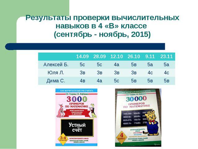 Результаты проверки вычислительных навыков в 4 «В» классе (сентябрь - ноябрь,...