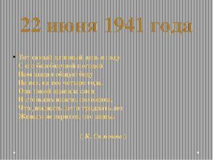 22 июня 1941 года Тот самый длинный день в году С его безоблачной погодой Нам