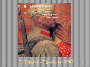 Г. Коржев «Проводы» 1967
