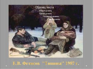 """Е.В. Фетисов """"Тишина"""" 1987 г."""