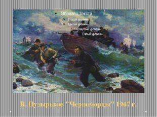 """В. Пузырьков """"Черноморцы"""" 1947 г."""