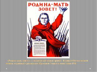 «Родина-мать зовёт!» — знаменитый плакат времён Великой Отечественной войны,